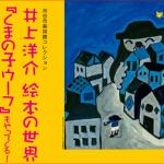 井上洋介くまの子ウーフがふくやま美術館にくる!住所とアクセスと駐車場は?