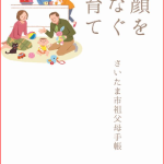 無料祖父母手帳って何?東京や大阪その他地域はいつどこでもらうの?