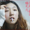 百円の恋映画館上映とレンタル日はいつ?あらすじと安藤サクラの演技力は?