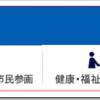熊本地震の救援や支援方法は?物資の送り先や募金、ボランティア活動などのまとめ