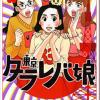 東京タラレバ娘の考察とネタバレ感想!ドラマ(実写化)のキャストは誰?