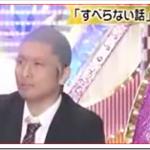 JPの松本人志ものまねでまっちゃんが激怒?すべらない話動画あり!