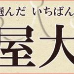 読書する20代OLにおススメの本5選!本田健と伊坂幸太郎