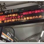 東急大井町線荏原町駅の人身事故の原因や理由は?なぜ女子中学生2人は手をつなぎ飛び込み自殺をした?