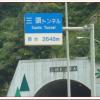 牧田久(美馬市長)の三頭トンネル事故原因は?持病か年齢の影響か?【事故画像あり】