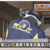 母親殺人事件(台東区)の高校1年長女を逮捕!動機や殺害理由は?